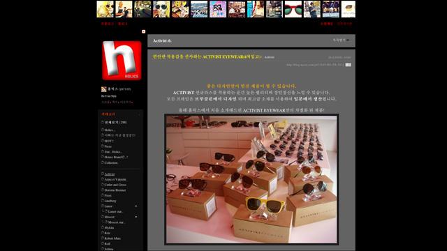 2011_0901_blog_Holics