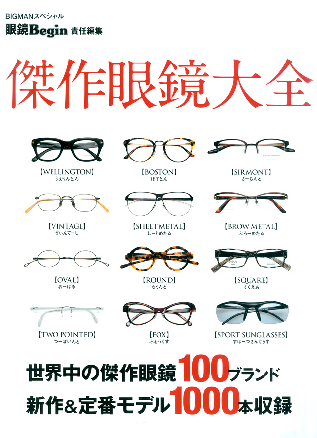 eyeglasses brands  Press: Begin Top 100 Brands (Japan)