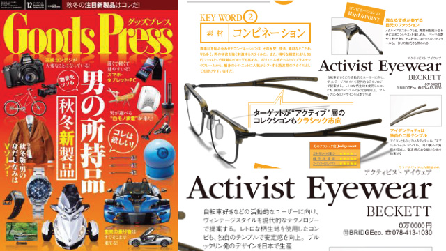 Press: Goods Press (Japan)