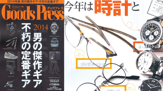 2014_02_mag_Goodspress_feature_blog