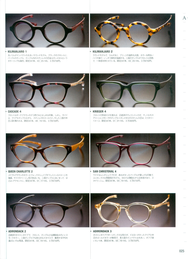 Press: Begin Top 100 Brands (Japan)   Activist Eyewear
