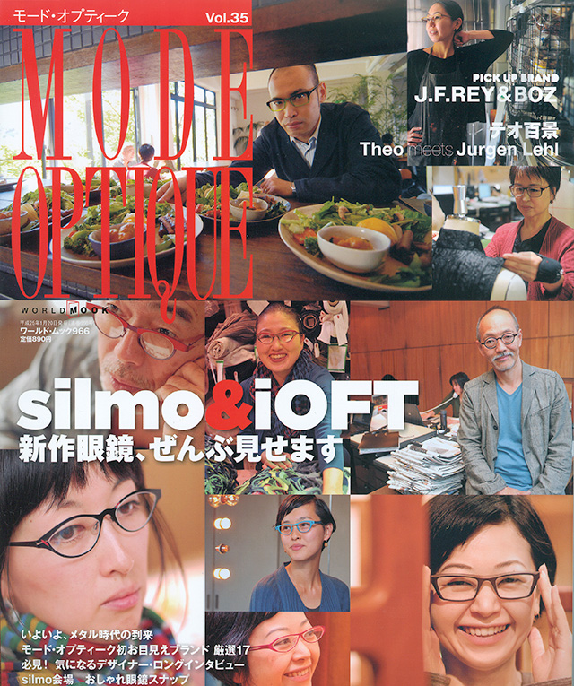 2012_12_mag_ModeOptique_1_cover