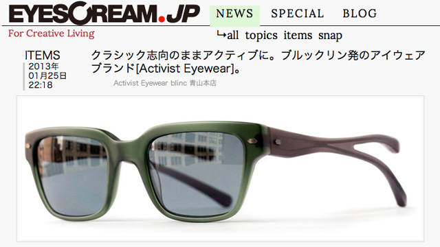2013_0125_blog_Eyescream_feature