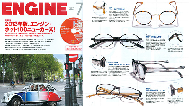 2013_07_mag_Engine_feature